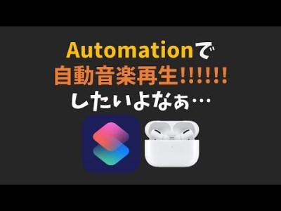 AirPods(Pro)つけたらAmazon Musicなどで自動音楽再生できたら嬉しいよなぁ(できたら)!!!!【ショートカットアプリ】