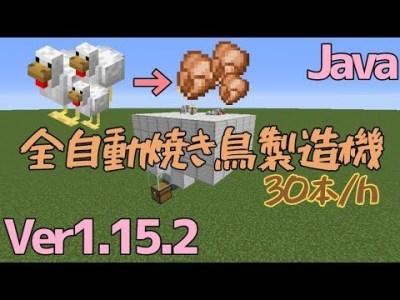 【マイクラ1.15.2】全自動焼き鳥製造機(拡張自由)の簡単な作り方&解説【Java Edition便利装置】