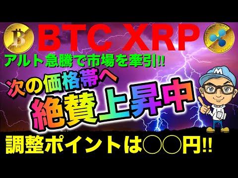 【仮想通貨BTC・XRP】ビットコイン絶賛上昇中‼︎調整は〇〇円⁉︎リップル単独上昇の兆し‼︎