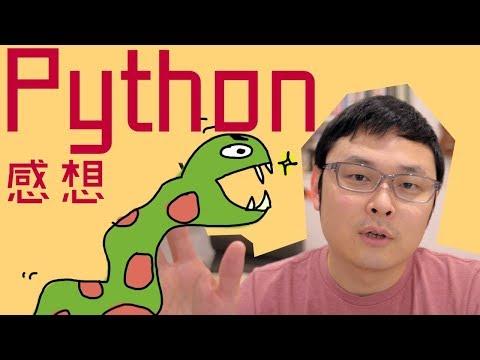 Python をちょっとやってみた感想