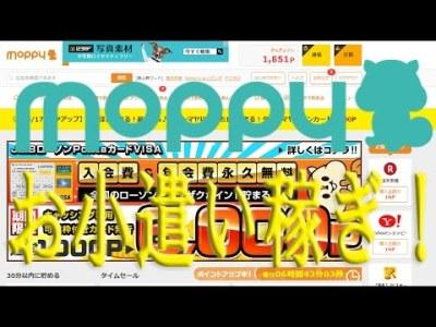 お小遣いが手軽に稼げるサイト「モッピー(moppy)」のご紹介!【ポイントサイト】【お小遣いサイト】