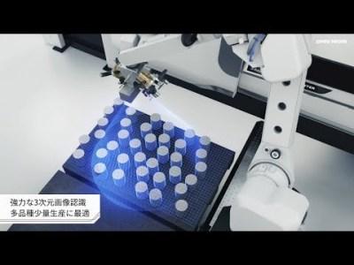 自動化システム:Robo2Go Vision
