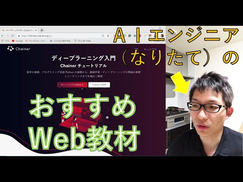 【教材】AIエンジニアなりたての僕が使っているおすすめWeb教材【全体把握用】