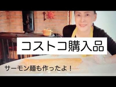 【コストコ】2020年2月のコストコ購入品!サーモン麺も作って食べてみたら驚きの食感!