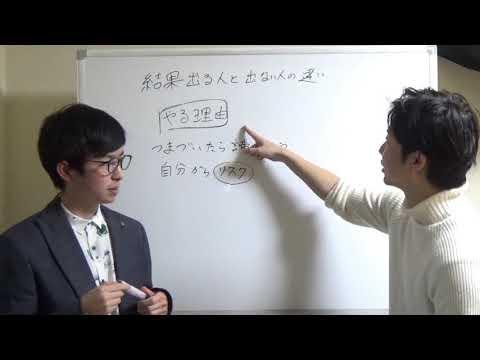 【副業で月10万円以上稼ぎたい大学生へ送る動画】第二話:結果が出る人、出ない人の違い