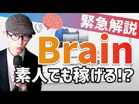 素人でも稼げる!? 話題の「Brain」の仕組みを解説。