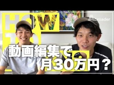 【コラボ】初心者から動画編集で月30万円稼ぐ方法を聞いてきた!前編