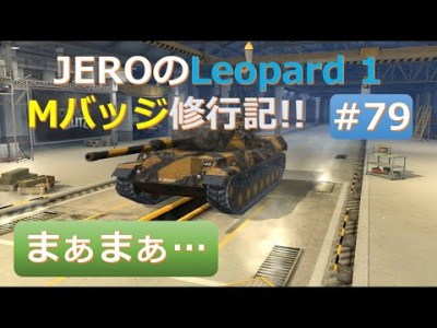 [WoTB実況]JEROのLeopard 1 Mバッジ修行記 #79