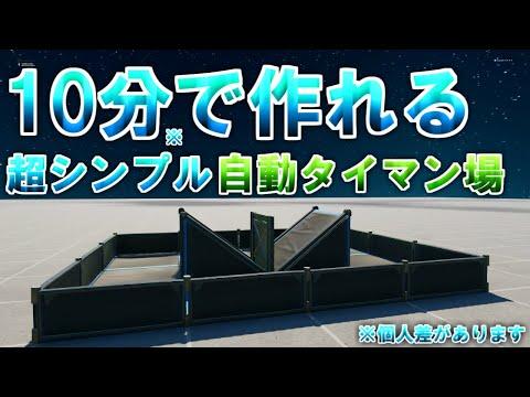 【v12.0対応】建築破壊機能付き自動タイマン場の作り方【Fortnite】