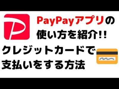 PayPayの使い方動画!クレジットカード払いで支払いをする方法