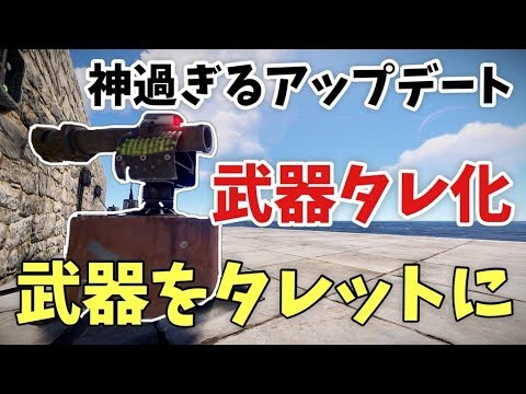 【Rustアップデート】オートタレット(自動砲台)に好きな武器を装着できる時代が来た!