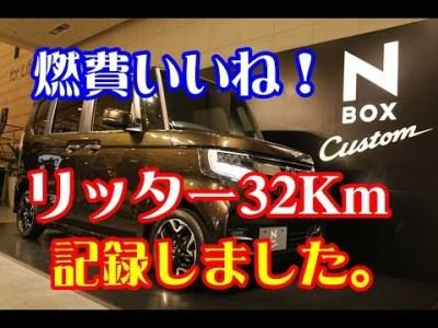 新型N-BOX Custom 下道でも32Km/L!! 燃費いいね!