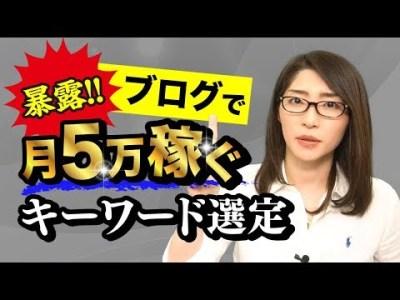 【暴露】ブログで「月5万円」稼ぎたい人向けキーワード選定【売れるワードは〇〇 】
