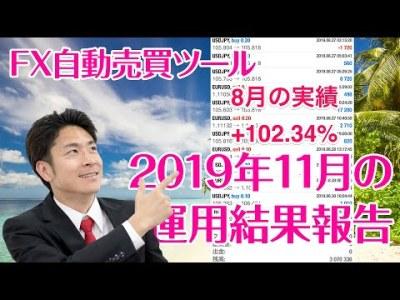 FX自動売買ツール 2019年11月の運用結果報告