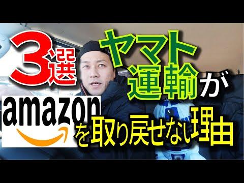 ヤマト運輸がアマゾンを取り戻せない理由3選