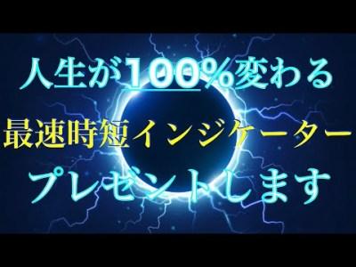 【バイナリーオプション】【プレゼント】作業効率200%UP!!一回使えばもうなしではいられない最速時短インジケータープレゼント企画動画!!