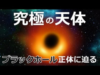 ブラックホールの謎 吸い込まれたら?どうやって発見したの?【日本科学情報】宇宙