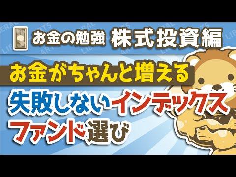 第111回 【初心者向け】インデックスファンド選びの4つのポイント【株式投資編】