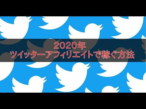 2020年、ツイッターアフィリエイトで稼ぐコツ