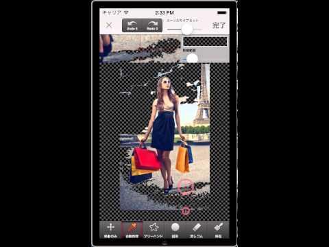 「自動削除」ツール – iOSアプリ 合成写真PhotoCut