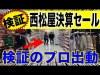 【店舗せどり検証動画】西松屋の決算セールが稼げるか検証してみた