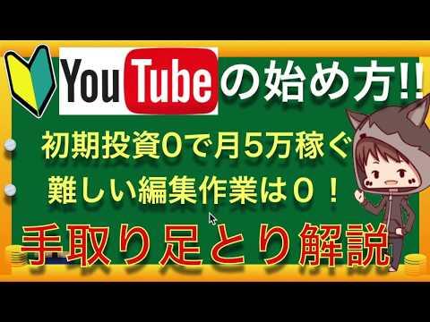 初期投資0円で月5万円稼ぐYouTubeスライド動画の始め方【顔出し無し】【iPhone/Mac】【画像56枚】