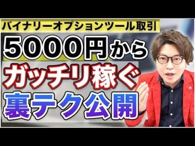 【バイナリーオプションツール取引】5000円からガッチリ稼ぐ裏テクを公開します【2週間10万円バイオプ生活#5】