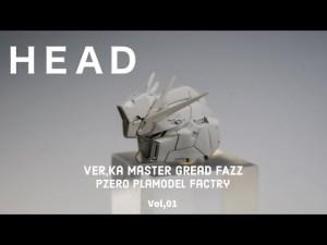 ガンプラマスターグレード FAZZのディテールアップ#1 HEAD
