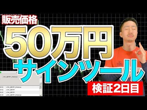 【ツール検証#2】50万円もするサインツール「LVシステム」で本当に稼げるのか?《バイナリーオプション》