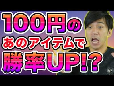【FX】100円のあのアイテムでバイナリーオプションの勝率が上がる!【ハイローオーストラリア】