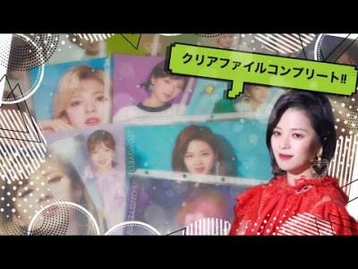 【TWICE/트와이스】クリアファイル紹介🌟