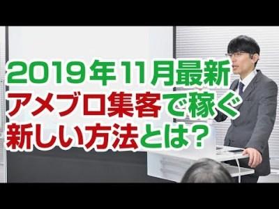 【2019年11月最新】アメブロ集客で稼ぐ新しい方法とは?