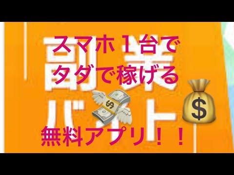 【副業】スマホ1台でお金を稼げるアプリを紹介