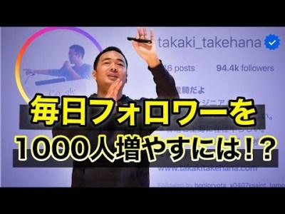 【インスタ集客アジア最大規模CEOが暴露】インスタのフォロワー毎日1000人増える方法(2020年最新)タグ付攻略