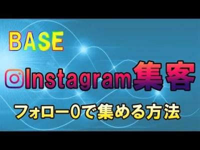ネットショップ BASE 集客Instagramでフォロワー1000人集めた方法
