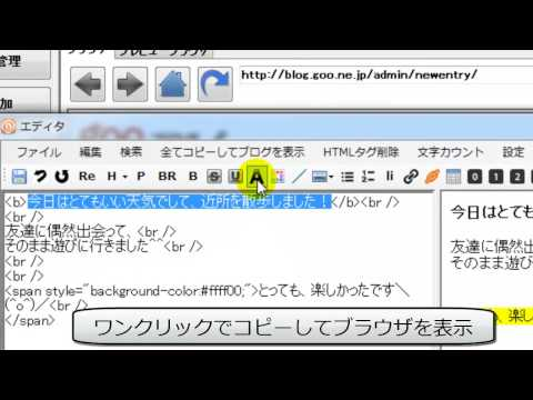 無料ブログ開設・管理・投稿ツール「Blog Semiauto Launcher」ブログ記事投稿02