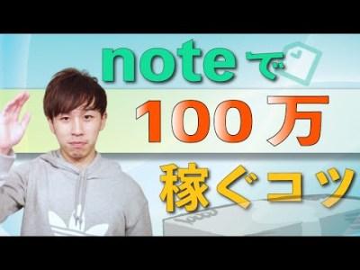 無名の僕が有料noteで100万円稼ぐまでの全過程【コツ3選を大公開】
