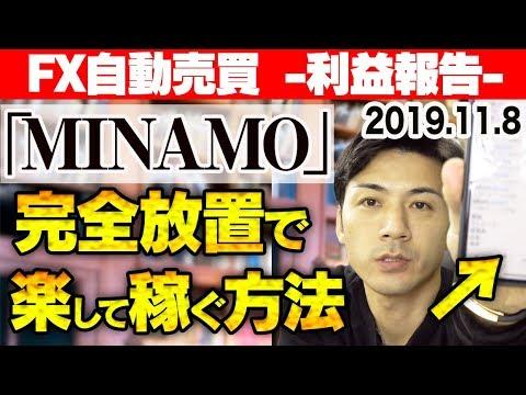 【FX自動売買】「MINAMO」完全放置で楽して稼ぐ方法!初心者でも安心のサポート体制 おすすめの副業はコレ!【2019.11.8 EA利益報告】