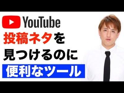 YouTube動画のネタ探しに便利な無料ツール。投稿ネタのキーワードを簡単に見つけられるカムイトラッカー(kamui tracker)