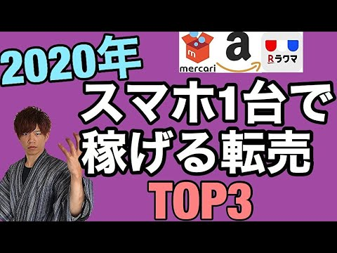 【転売】スマホ一台で稼ぐおすすめ転売ランキングTOP3【2020年/やり方】