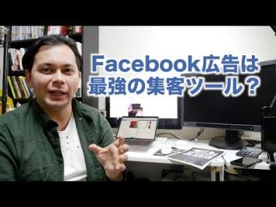 Facebook広告は最強の集客ツール?