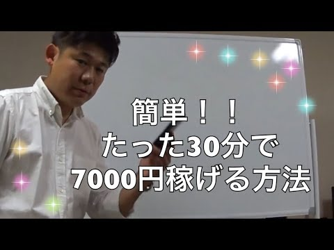 簡単!スマホだけで30分で7000円稼ぐ方法 スマホ 企業 集客 アフィリエイト