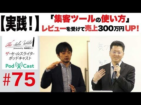 「セールスライターのための集客ツールの使い方」レビューを受けて売上300万円UP!(前編)#75