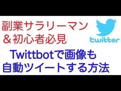 Twitter自動投稿ツールTwittbotで画像も自動配信する方法