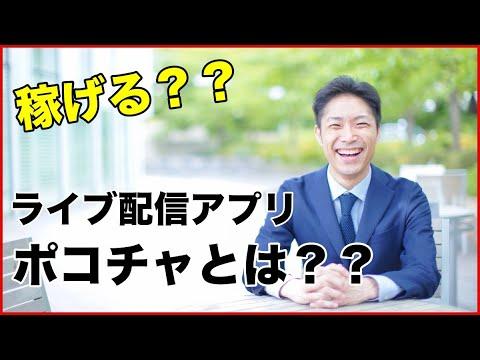 【稼げるアプリ】ライブ配信アプリ「ポコチャ」とは??