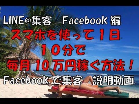 LINE@に集客Facebookを使って集客する方法! 1日10分で毎月10万円を稼ぐ方法!:4話目