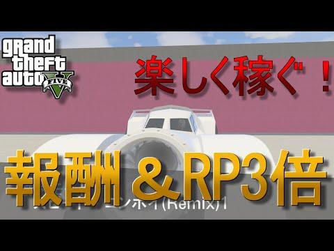 【GTA5】報酬&RP3倍!楽しくて楽に稼げる方法 デイリーチャレンジ解説 【ゲーム実況】【こなた】