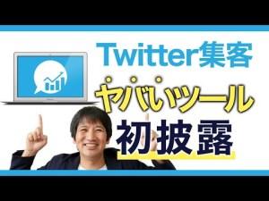 Twitter(ツイッター)の集客のヤバいツールを開発しました