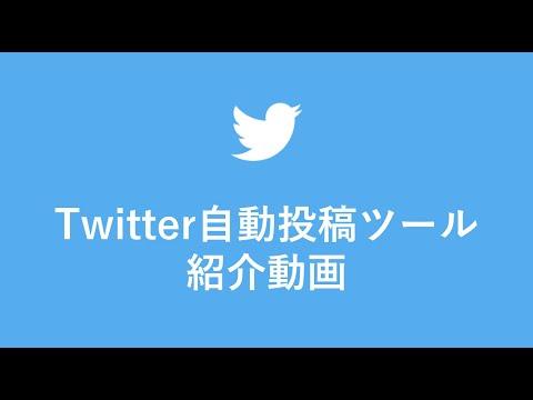 Twitter自動投稿ツール作ってみた!