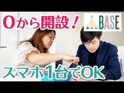 【最新版】BASEのプロに聞いた!スマホ1台で月15万稼ぐ方法を徹底開設!